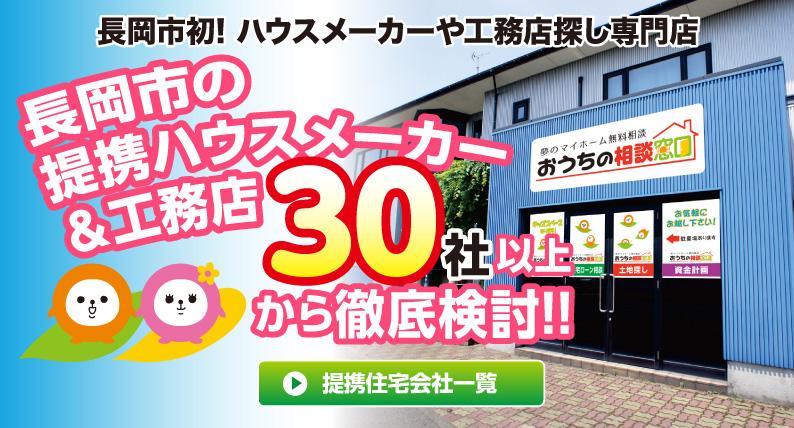 長岡市の提携ハウスメーカー&工務店30社以上から徹底検討!