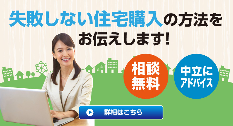 失敗しない住宅購入の方法をお伝えします!