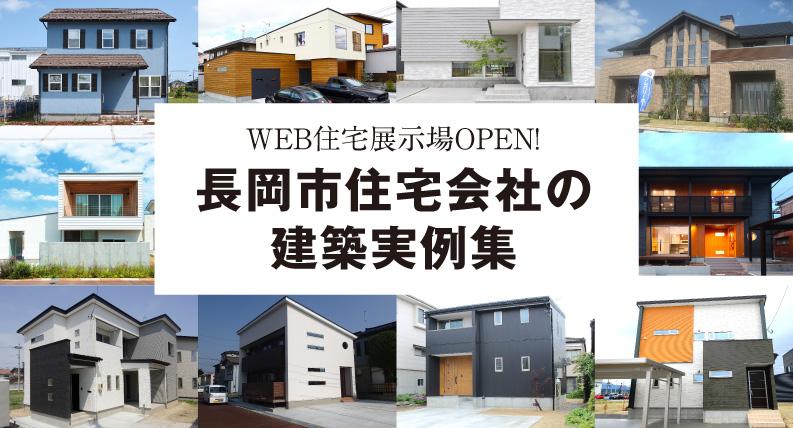 岡市住宅会社の建築実例集